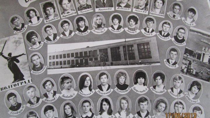 Волгоград школа129 10 а вып 1973г Костыкина Яковлева Ермилов