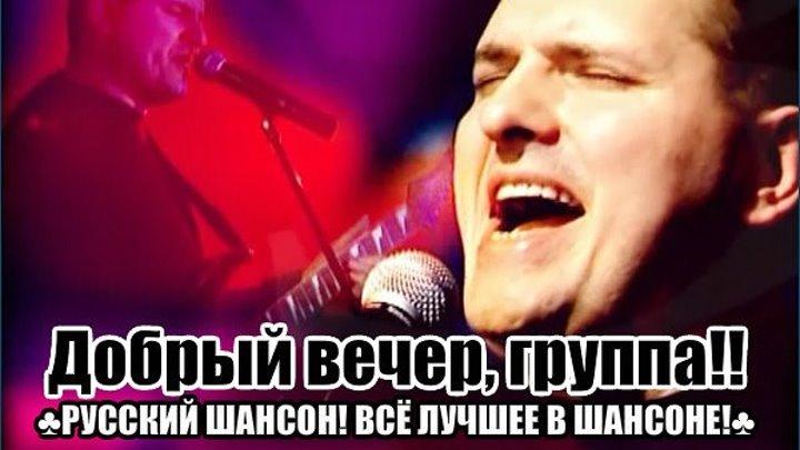 Добрый вечер, Группа!! Александр Звинцов - У беды глаза зелёные
