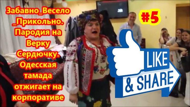 Забавно_Весело_Прикольно. #5. Пародия на Верку Сердючку. Одесская тамада отжигает на корпоративе.