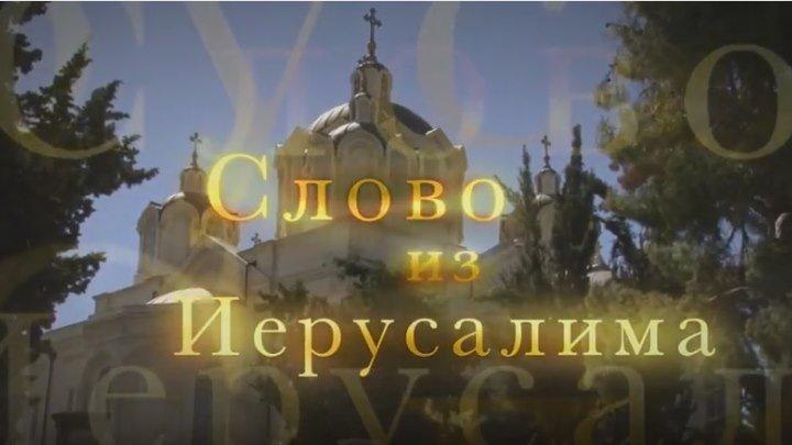 Воскресная проповедь архимандрита Александра (Елисова) от 26.06.2016