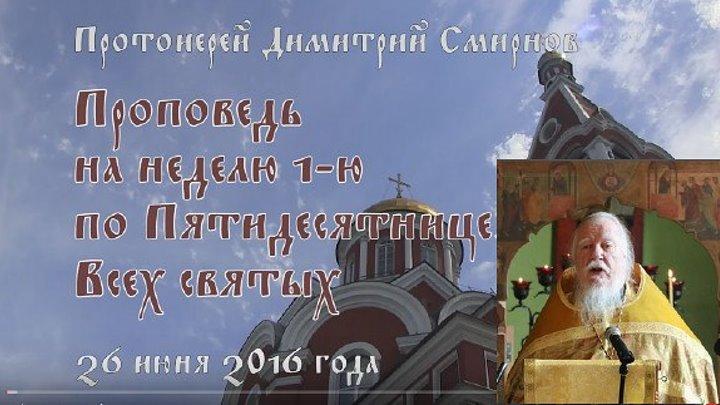 Протоиерей Димитрий Смирнов. Проповедь на неделю 1-ю по Пятидесятнице, Всех святых