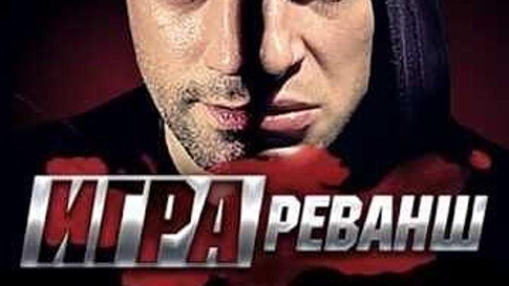 Игра. Реванш 2 Сезон 6 Серия«Побег»