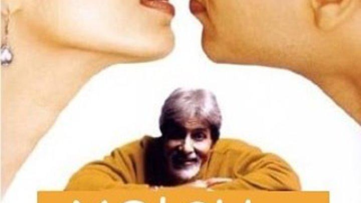 Xo'sh, sevib qoldingmi (Uz-film.com)