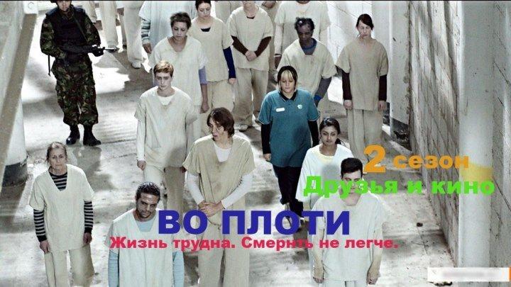 Во плоти, 2 сезон 1-6 серии из 6 / In the Flesh [2014, ужасы, драма]