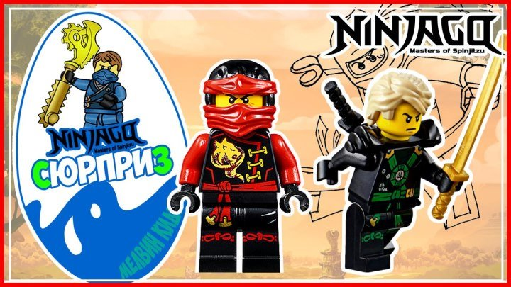 ЛЕГО НИНДЗЯГО. Игрушки .LEGO Ninjago! Киндер Сюрприз Лего Ниндзяго мультфильм про киндеры