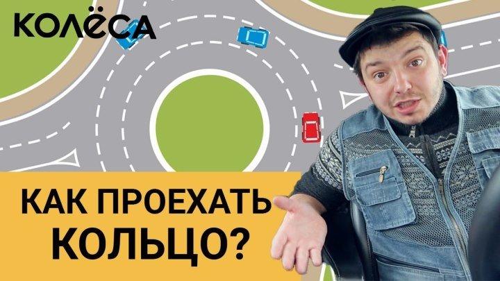 Как проехать кольцо؟ ⁄⁄ Таксист Русик