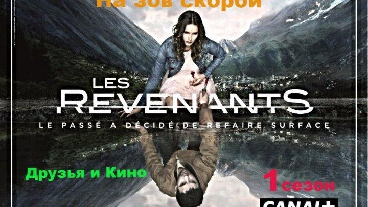 На зов скорби / Les Revenants (1 сезон) [08 из 08] (2012: триллер) WEB-DLRip
