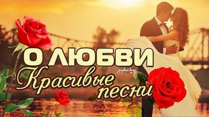 Красивые дуэты - О любви.... Для души!