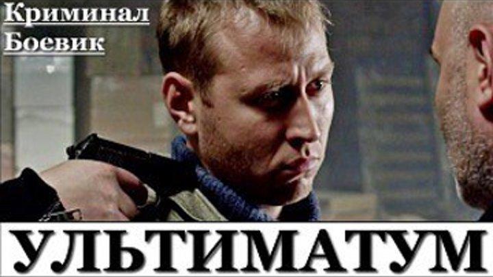 Ультиматум 2015 криминал, боевик.