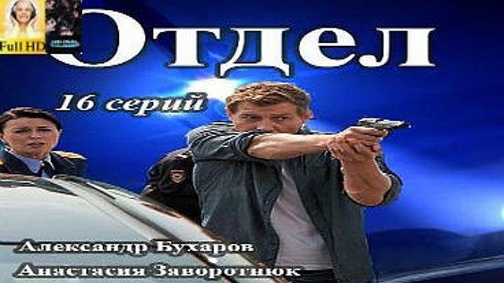 Отдел(ссылки в комментарии)детектив, драма