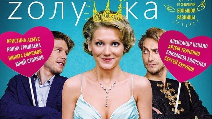 Zолушка - (Мелодрама,Комедия) 2012 г Россия
