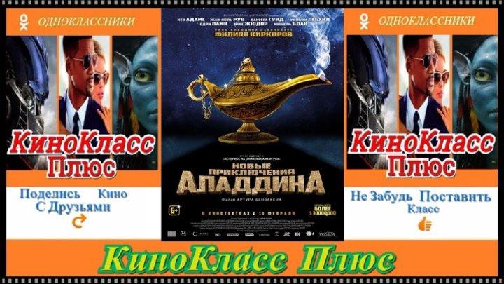 Новые приключения Аладдина(HD-720)(2016)-комедия...