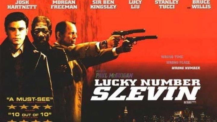 """""""Счастливое число Слевина / Lucky Number Slevin"""" 2005"""