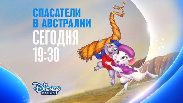 """""""Спасатели в Австралии"""" на Канале Disney!"""