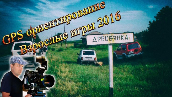 Взрослые игры 2016 трасса с. Дресвянка. Экипаж №3.