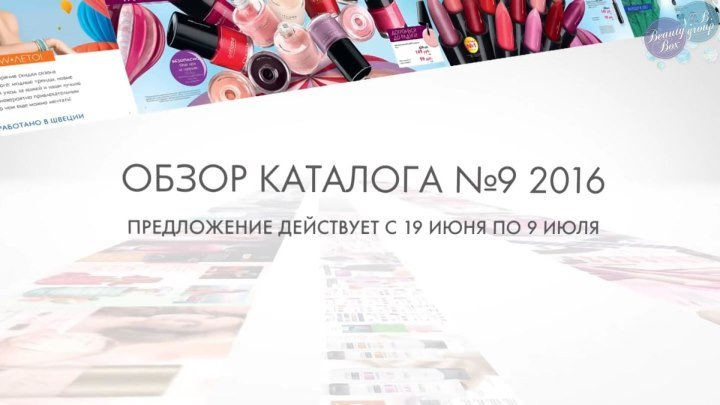 Обзор каталога Oriflame Россия №9 [V.B. group Beauty Box] [ORIFLAME] [2016]