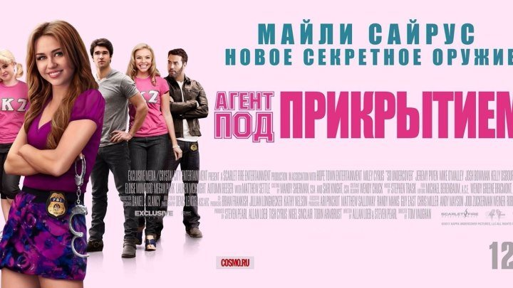 Агент под прикрытием - (Боевик,Комедия) 2012 г США