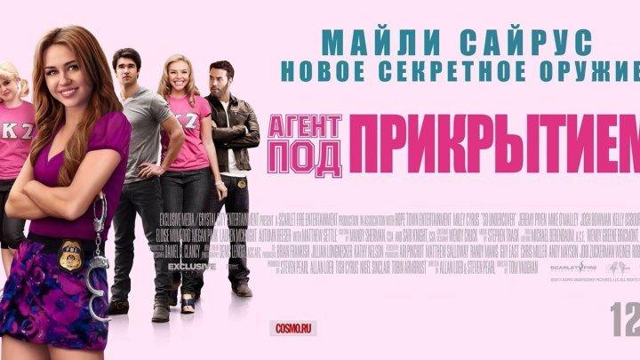 Агент под прикрытием (2012 г) - Русский Трейлер