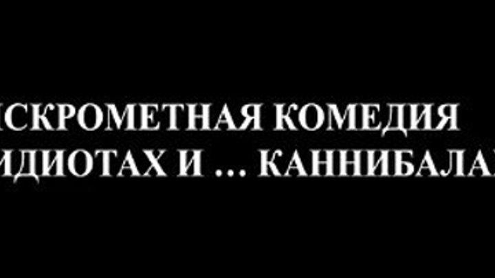 """"""" В тихом омуте """" – Русский трейлер ( 2016 )"""