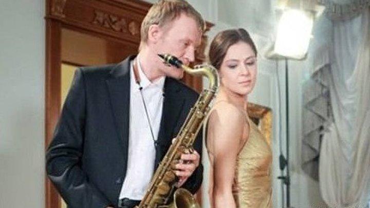 Соло на саксофоне (2012), драма