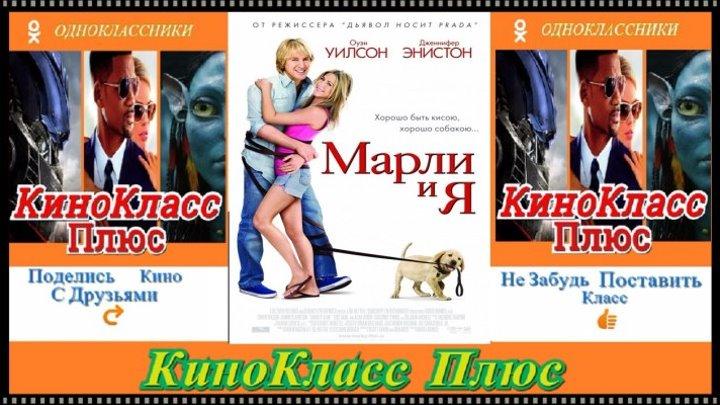 Марли и я(HD-720)(2008)-комедия,семейный,драма,мелодрама...