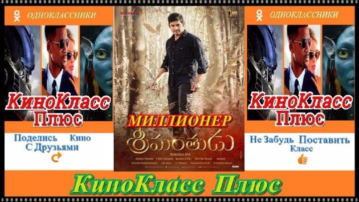 Миллионер(HD-720)(2015)-боевик,драма,мелодрама-Индия...