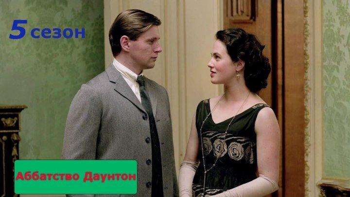 Аббатство Даунтон ( 5 сезон Все серии + Рождественский спецэпизод) Downton Abbey [2014, драма]