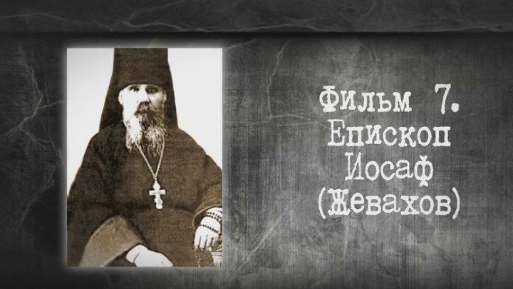 Епископ Иоасаф Жевахов