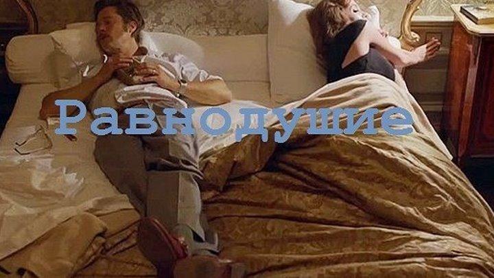 Короткометражный фильм Равнодушие