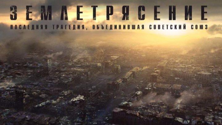 Землетрясение - Трейлер (2016)
