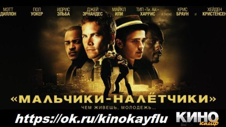Мaль4иkи-нaлeтчиkи (2010)