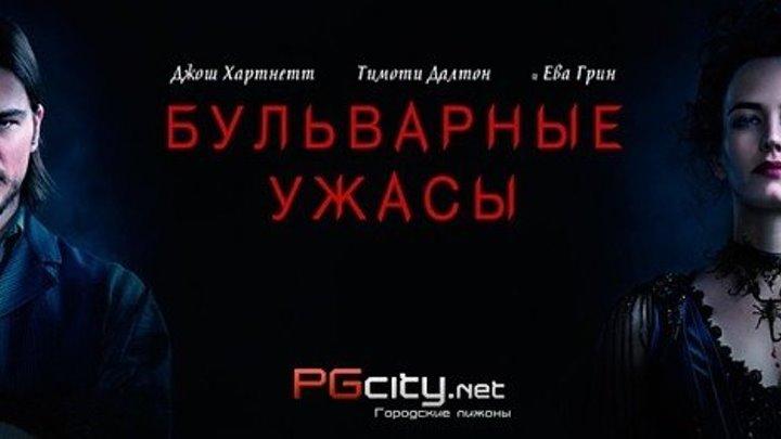 16+ Cтpaшные.ckазки.Сезон 03 - серия 01 720p ужасы, фэнтези, драма