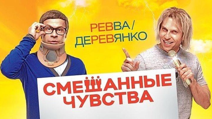 Смешанные чувства 2014. комедия