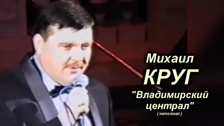 Михаил Круг - Владимирский централ / Питер 1998