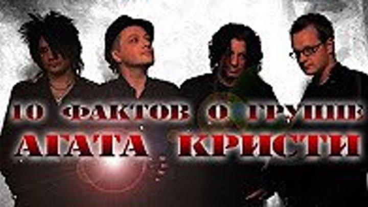 10 фактов о группе Агата Кристи
