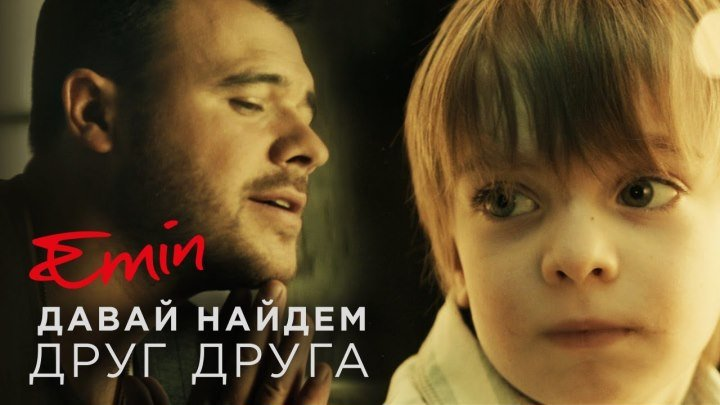 Emin - Давай найдем друг друга (клип) 2016