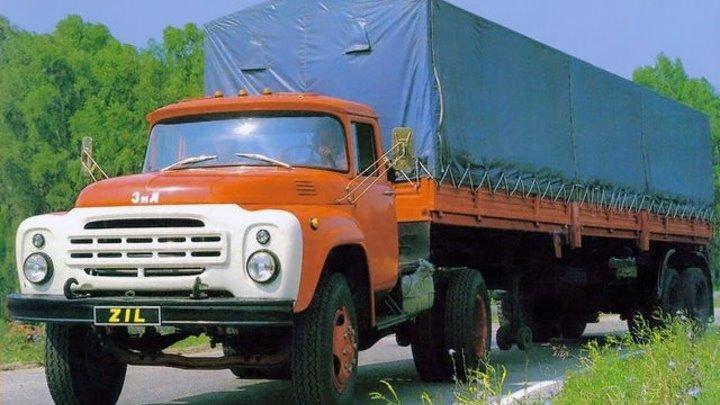 Как создавали автомобиль ЗИЛ 130