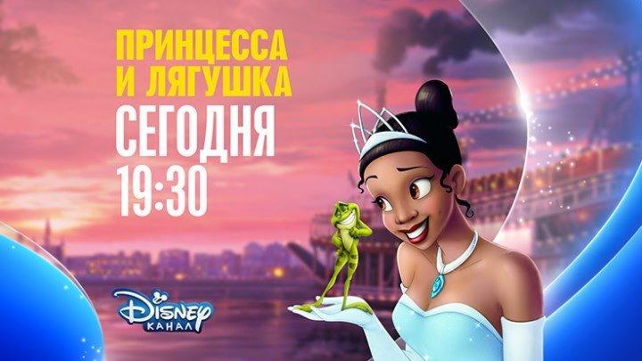 """Принцесса и лягушка"" на Канале Disney!"