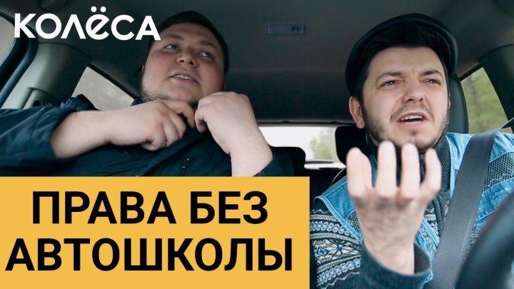 Права без автошколы ⁄⁄ Таксист Русик