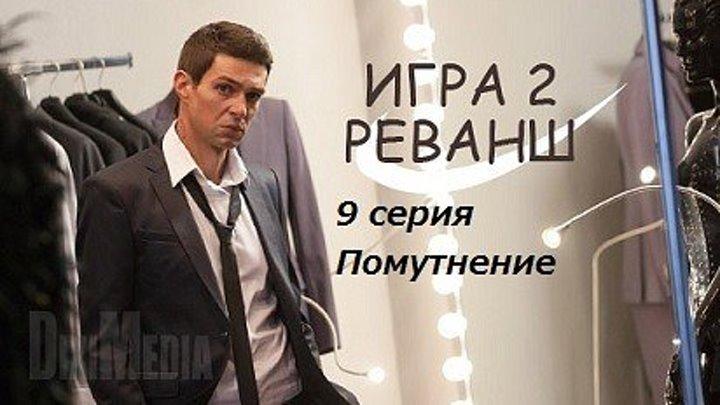 """Сериал игра 2 реванш. 9 серия """"Помутнение"""""""