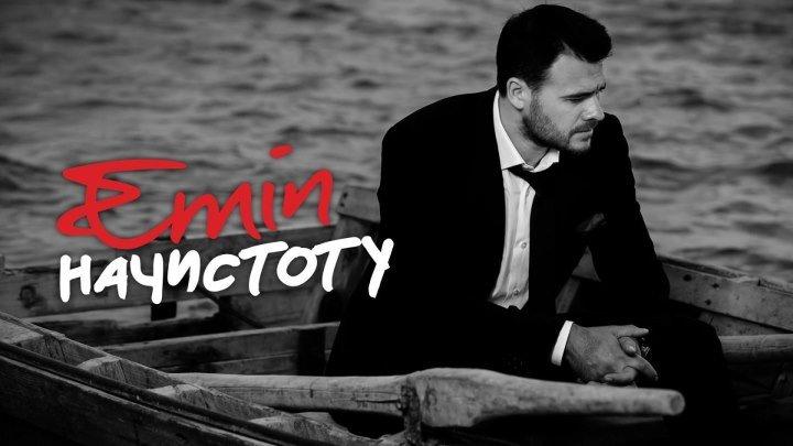 Emin - Начистоту (юбилейный концерт И.Крутого) 14.01.2015