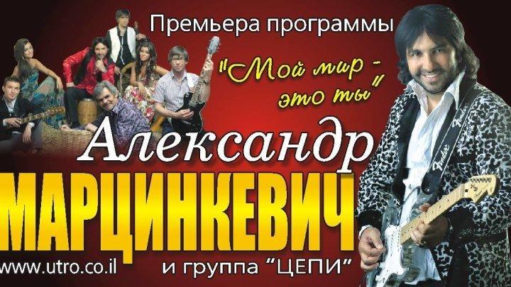 """Александр Марцинкевич и группа Цепи — Шоу """"Мой мир – это ты"""" в Израиле!"""