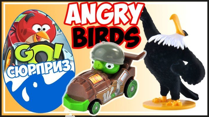 ANGRY BIRDS MOVIE Kinder Surprise Toys Энгри Бёрдс В Кино Киндер Сюрприз на русском языке