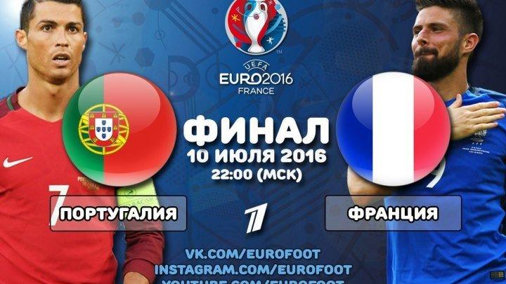 Португалия - Франция! Финал ЕВРО-2016! Промо-ролик HD.