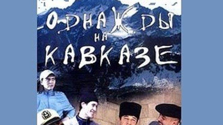 Однажды на Кавказе (комедия)