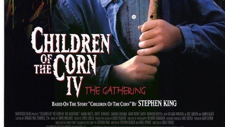 Дети Кукурузы 4. Сбор Урожая 1996 Канал Стивен Кинг