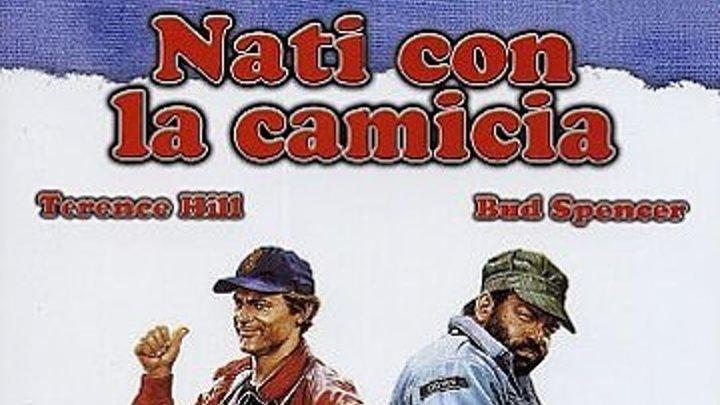 Всегда готовы 1983 Канал Теренс Хилл, Бад Спенсер