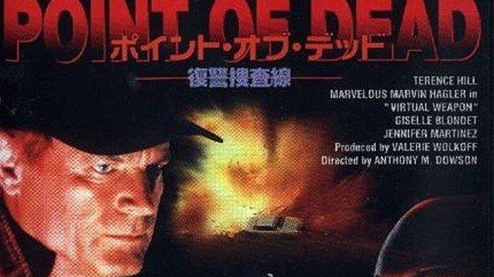 Виртуальное оружие 1997 Канал Теренс Хилл, Бад Спенсер