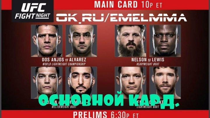 ★ UFC Fight Night 90: Dos Anjos vs. Alvarez (Основной кард) (08.07.2016) ★