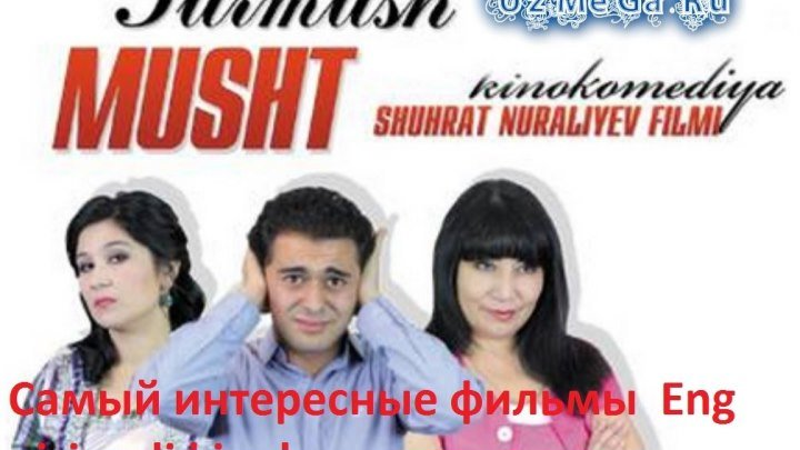 Turmush musht (uzbek kino) _ Турмуш мушт (узбек кино)2016